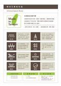 環球水泥股份有限公司 - 廠商型錄