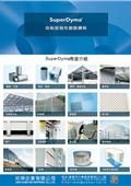 兆坤企業有限公司 - 廠商型錄