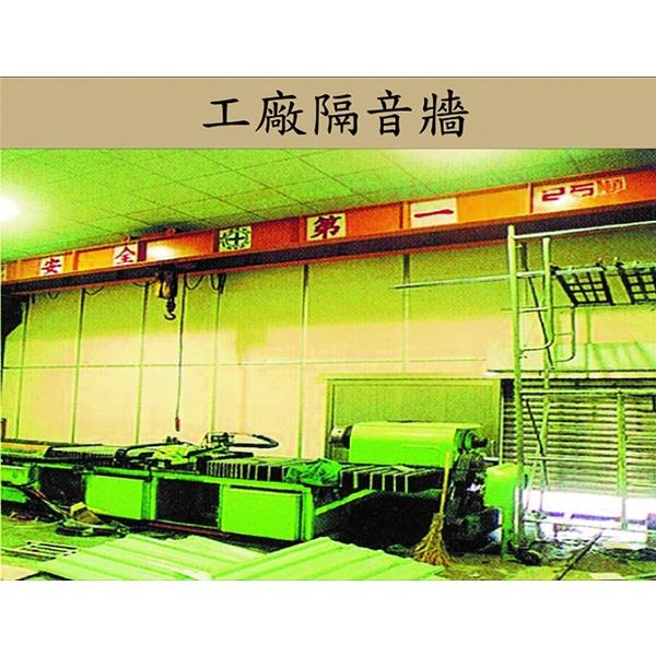 工廠隔音牆