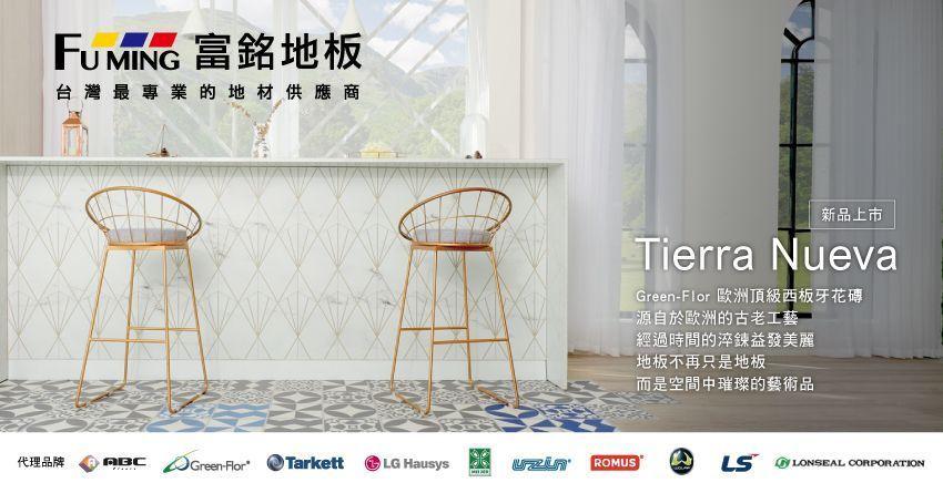 富銘有限公司(星誠) 進口LG橡膠地磚,、PVC地磚,HK導電地磚,專用填縫劑施工