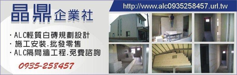 晶鼎企業社-ALC輕質白磚,ALC隔間牆工程,ALC板,吸音板廠商
