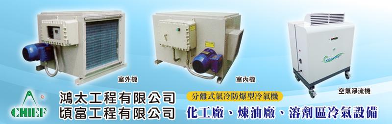 鴻太工程有限公司-防爆型吊掛分離式冷氣機,分離式氣冷防爆型冷氣機廠商