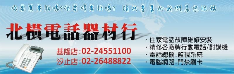 北橫電話器材行-總機安裝,無線電話,監視系統,門禁系統,防盜系統廠商
