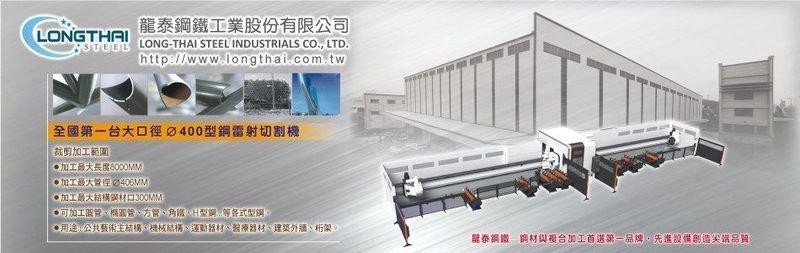 龍泰鋼鐵工業股份有限公司-大口徑形鋼,雷射切割機,割管,雷射切割廠商