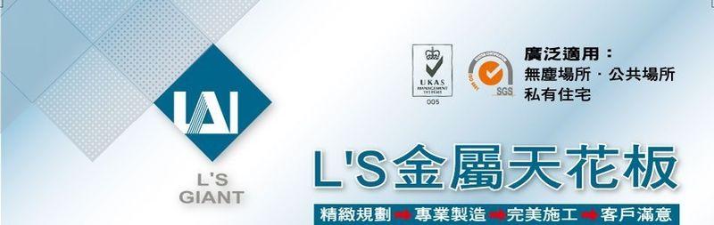 東記股份有限公司-符合ISO9001認證LS金屬天花板系列產品廠商