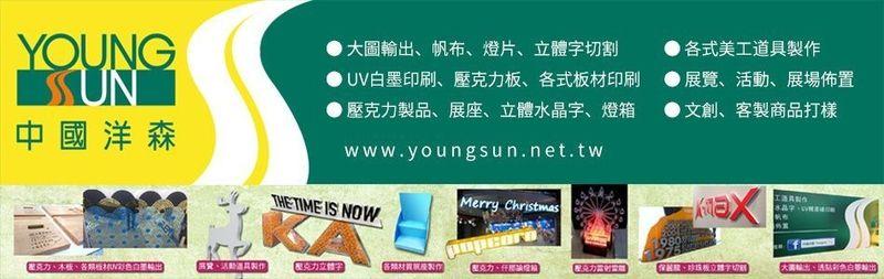 中國洋森興業有限公司-大圖輸出,UV印刷,白墨印刷,輸出局部上光廠商