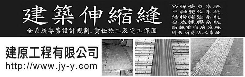 建原工程有限公司-伸縮縫,伸縮縫蓋板,建築伸縮縫,中軸變位系統伸縮縫廠商