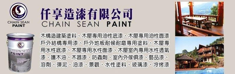 仟享造漆有限公司-木構造建築塗料,木屋專用油性底漆,木屋專用油性面漆廠商