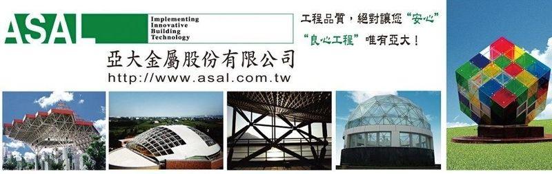亞大金屬股份有限公司-立體空間桁架,採光罩,金屬帷幕牆,成型金屬屋頂材料廠商
