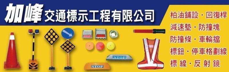 加峰交通標示工程有限公司-停車位熱拌膠劃線,熱拌道路劃線,油漆劃線廠商