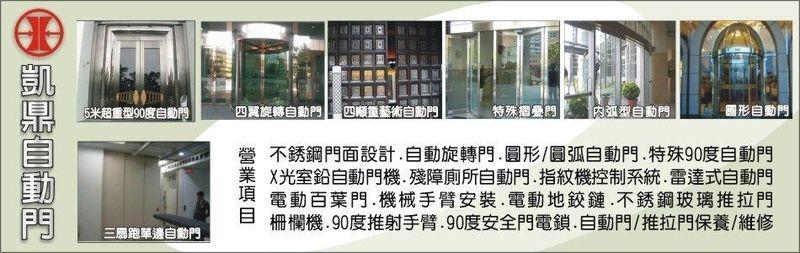 凱鼎自動門企業社-不銹鋼門面設計,圓形自動門,圓弧自動門,特殊90度自動門廠商
