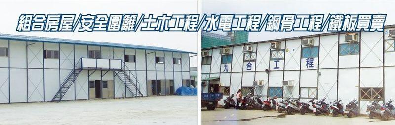 琪陞企業有限公司-組合房屋,鋼構鐵皮屋,組合屋拆裝服務,工地工務所辦室廠商