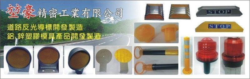 堃豪精密工業有限公司-道路反光導標開發製造,鋁廠商