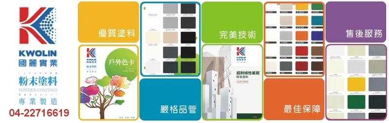 國麗化工有限公司-粉體塗裝,粉體塗料,氟碳超耐候粉體塗料,高光平面色漆廠商