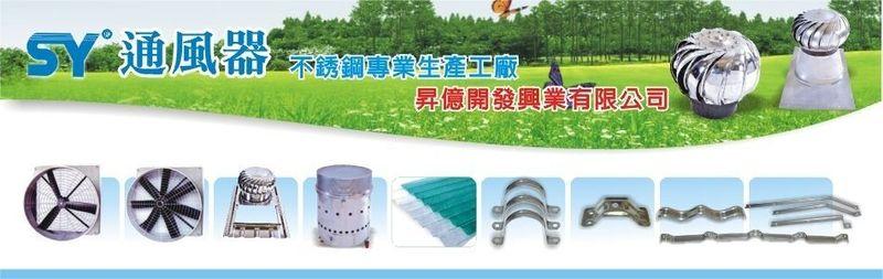 昇億開發興業有限公司-SY通風器,PC耐力板,角浪板,矽利康廠商