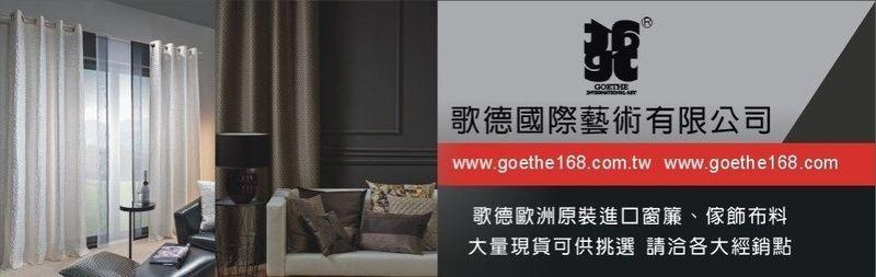 歌德國際藝術有限公司-窗簾,窗紗,進口布,進口紗,進口窗簾,進口傢飾布廠商