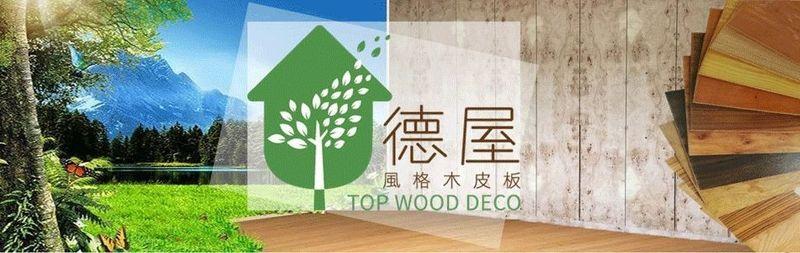 德屋風格木皮板-裝潢,設計,鄉村風,北歐風,美式風格,工業風廠商