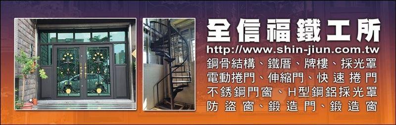 全信福鐵工所-鋼骨結構,鐵厝,牌樓,採光罩,電動捲門,伸縮門廠商