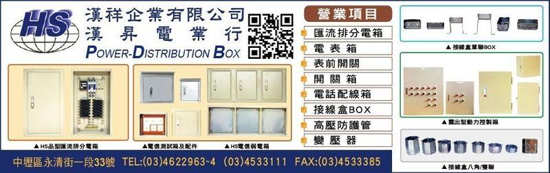 漢祥企業有限公司-匯流排分電箱,電表箱,表前開關,開關箱,電話配線箱廠商