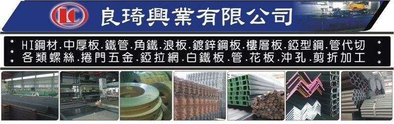 良琦興業有限公司-HI鋼材,I型鋼,槽鋼,鐵管,中厚板,角鐵廠商