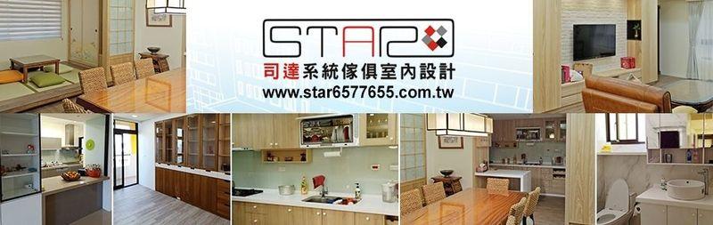 司達室內裝修有限公司-室內設計,系統傢俱,裝潢設計,舊屋翻修設計廠商