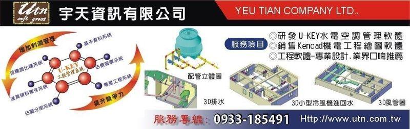 宇天資訊有限公司-硏發U,KEY水電空調管理軟體,銷售Kencad機電工程繪圖軟體廠商