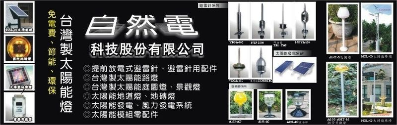 自然電科技股份有限公司-戶外照明燈,鋼管庭園燈,門柱圍牆燈,庭園燈廠商