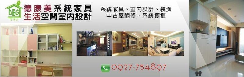 生活空間室內設計有限公司-系統家具,室內設計,中古屋翻修,木工裝潢廠商