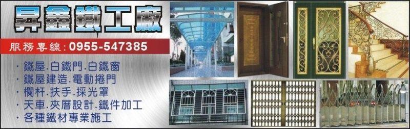 昇鑫鐵工廠-鐵屋,白鐵門,白鐵窗,電動捲門,欄杆,扶手,採光罩廠商