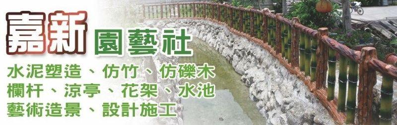 嘉新園藝社-水泥塑造,仿竹欄杆,仿礫木欄杆,仿松竹欄杆,涼亭廠商