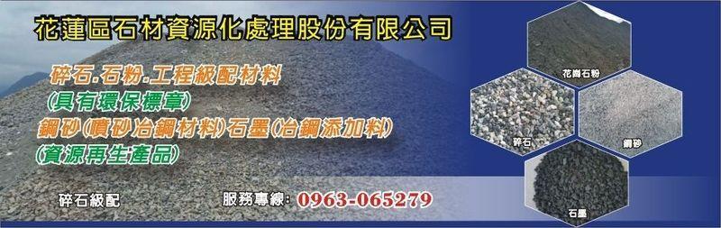 花蓮區石材資源化處理股份有限公司-石材處理,石材廢棄物處理,石材資源再生廠商