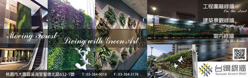 台灣綠牆開發股份有限公司-建築景觀綠牆,室內植生牆,工程綠圍籬廠商