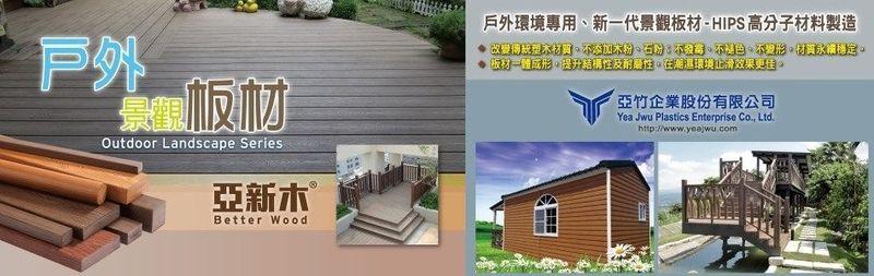 亞竹企業股份有限公司