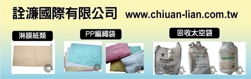 詮濂國際貿易有限公司-回收太空袋,PP編織袋,淋膜紙袋,太空包廠商
