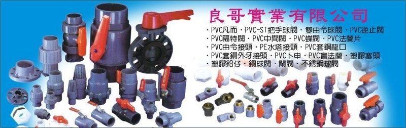 良哥實業有限公司-PVC凡而,PVC,ST把手球閥,球閥,銅球塞凡而廠商