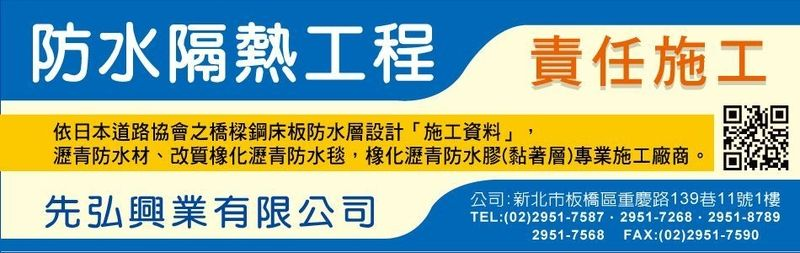 千弘興業有限公司[先弘]-專業止水帶,進口碳素纖維補強布,防水廠商
