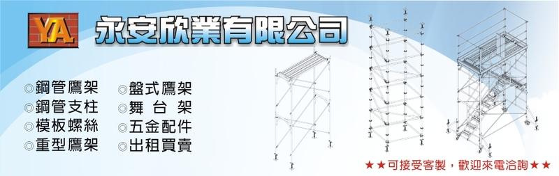 永安欣業有限公司-鷹架出租買賣,鋼管鷹架,鋼管支柱,模板螺絲廠商