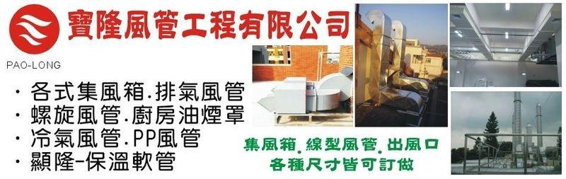 寶隆風管工程有限公司-集風箱,排氣風管,冷氣風管,螺旋風管,廚房油煙罩廠商