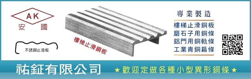 祐鉦有限公司-樓梯止滑銅板附夜光條,不銹鋼樓梯止滑板,磨石子用銅條廠商