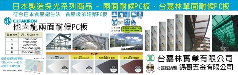 錫哥五金有限公司-PC板,霧光板,浪板,PC斷熱透光板,公共工程兩面耐候PC板廠商
