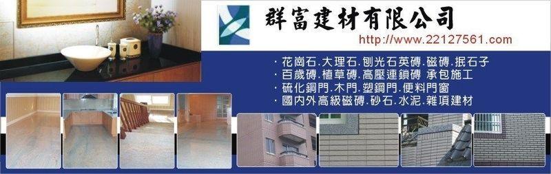 群富建材有限公司-二丁掛,石板磚,石英磚,施釉磚,拋光磚,腰磚廠商
