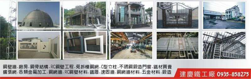 建慶鐵工廠-鋼壁牆,造型大門,窗框,廠房,鋼骨結構,RC鋼壁工程廠商