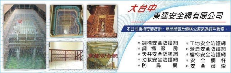 東建安全網有限公司-防護網,安全防護網,鋼構安全防護網,鋼構安全網廠商