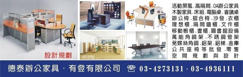 有登有限公司-OA辦公家具,辦公空間規劃,辦公桌,辦公椅,電腦桌廠商
