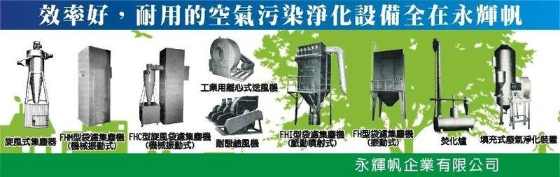 永輝帆企業有限公司-空汙淨化設備,集塵設備,抽風機,通風管路廠商