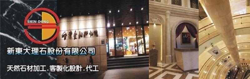 新東大理石股份有限公司