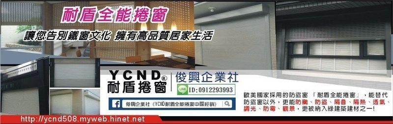 俊興企業社-捲窗,耐盾,耐盾捲門,捲門,YCND耐盾,防颱,防盜廠商