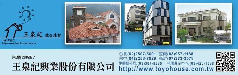 王泉記興業股份有限公司-瓦,屋頂翻修,防水,外觀新衣,鋼構別墅廠商