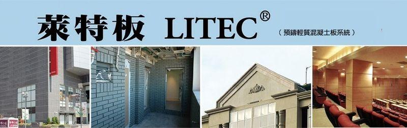 萊特建材股份有限公司-建材,萊特板,陶粒板,奈米防水板,石膏板廠商