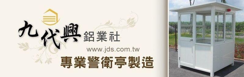 九代興鋁業社-九代興警衛亭製造www.jds.com.tw,02廠商